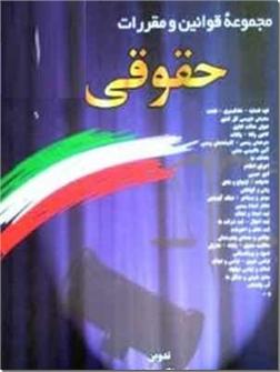 خرید کتاب مجموعه قوانین و مقررات حقوقی 1399 از: www.ashja.com - کتابسرای اشجع