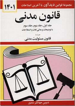 کتاب قانون مدنی - جلد اول، دوم و سوم - مجموعه قوانین با آخرین اصلاحات 1398 - خرید کتاب از: www.ashja.com - کتابسرای اشجع