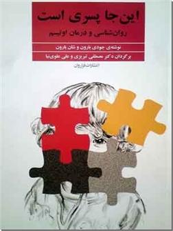 خرید کتاب این جا پسری است - اتیسم از: www.ashja.com - کتابسرای اشجع