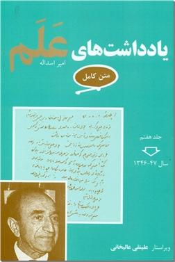 خرید کتاب یادداشتهای علم از: www.ashja.com - کتابسرای اشجع