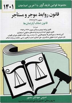 خرید کتاب قانون روابط موجر و مستاجر 1400 از: www.ashja.com - کتابسرای اشجع