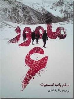 کتاب مامور 6  - سه گانه شوروی - رمانی از نویسنده رمان کودک 44 و گزارش محرمانه - خرید کتاب از: www.ashja.com - کتابسرای اشجع