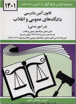 خرید کتاب قانون آیین دادرسی دادگاه های عمومی و انقلاب 1400 از: www.ashja.com - کتابسرای اشجع