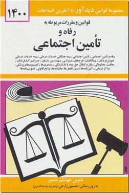 کتاب قوانین و مقررات مربوط به رفاه و تامین اجتماعی - مجموعه قوانین با آخرین اصلاحات 1400 - خرید کتاب از: www.ashja.com - کتابسرای اشجع