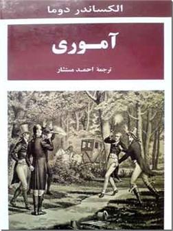خرید کتاب آموری از: www.ashja.com - کتابسرای اشجع