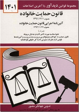 کتاب قانون حمایت خانواده 1400 - مجموعه قوانین مصوب 1391/12/1 - خرید کتاب از: www.ashja.com - کتابسرای اشجع