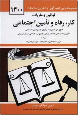 خرید کتاب قوانین و مقررات کار، رفاه و تامین اجتماعی 1400 از: www.ashja.com - کتابسرای اشجع