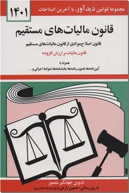 خرید کتاب قانون مالیات های مستقیم با آخرین اصلاحات 1400 از: www.ashja.com - کتابسرای اشجع
