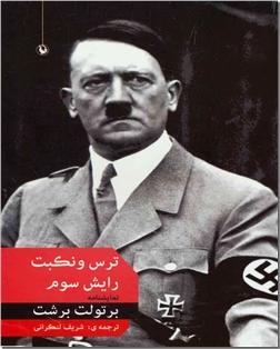 کتاب ترس و نکبت رایش سوم - نمایشنامه - خرید کتاب از: www.ashja.com - کتابسرای اشجع