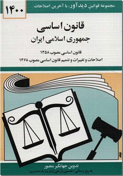 کتاب قانون اساسی جمهوری اسلامی ایران - مجموعه قوانین با آخرین اصلاحات سال 1399 - خرید کتاب از: www.ashja.com - کتابسرای اشجع
