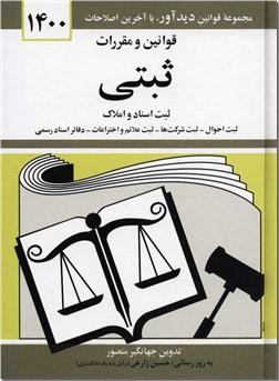 خرید کتاب قوانین و مقررات ثبتی 1400 از: www.ashja.com - کتابسرای اشجع
