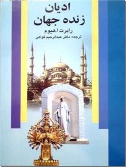 کتاب ادیان زنده جهان - پژوهشی در ادیان جهان - خرید کتاب از: www.ashja.com - کتابسرای اشجع