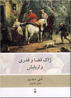 خرید کتاب ژاک قضا و قدری و اربابش از: www.ashja.com - کتابسرای اشجع