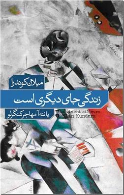 خرید کتاب زندگی جای دیگری است از: www.ashja.com - کتابسرای اشجع