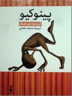 خرید کتاب پینوکیو از: www.ashja.com - کتابسرای اشجع