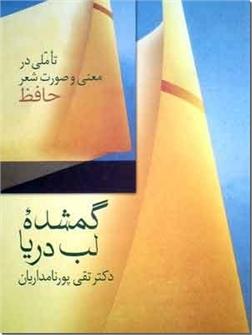 کتاب گمشده لب دریا - شعر حافظ - تاملی در معنی و صورت شعر حافظ - خرید کتاب از: www.ashja.com - کتابسرای اشجع