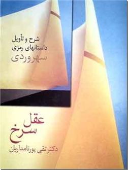 خرید کتاب عقل سرخ - سهروردی از: www.ashja.com - کتابسرای اشجع