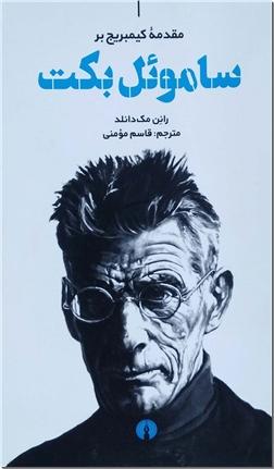 کتاب مقدمه کیمبریج بر ساموئل بکت - تاملی بیشتر درباره بکت - خرید کتاب از: www.ashja.com - کتابسرای اشجع