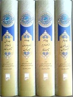 کتاب تفسیر شریف لاهیجی - تفسیر قرآن - دوره چهار جلدی - به کوشش جعفر پژوم - خرید کتاب از: www.ashja.com - کتابسرای اشجع