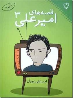 کتاب قصه های امیرعلی 3 - داستانهای طنز فارسی - خرید کتاب از: www.ashja.com - کتابسرای اشجع