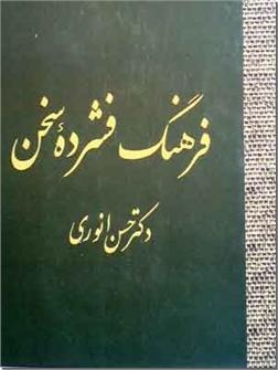 خرید کتاب فرهنگ فشرده سخن از: www.ashja.com - کتابسرای اشجع
