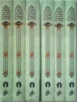 کتاب مناقب خاندان نبوت و امامت - مناقب آل ابی طالب - شش جلدی - خرید کتاب از: www.ashja.com - کتابسرای اشجع
