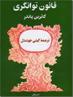 خرید کتاب قانون توانگری از: www.ashja.com - کتابسرای اشجع