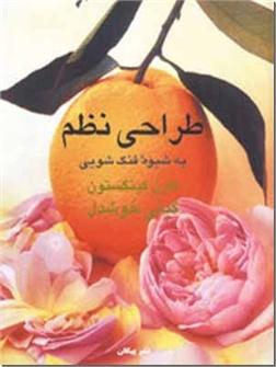 خرید کتاب طراحی نظم - فنگ شویی از: www.ashja.com - کتابسرای اشجع