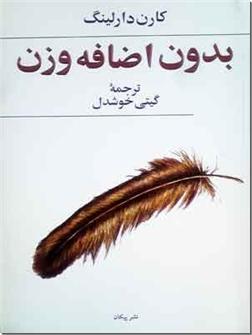 کتاب بدون اضافه وزن - جنبه های روانشناسی کاهش وزن - خرید کتاب از: www.ashja.com - کتابسرای اشجع