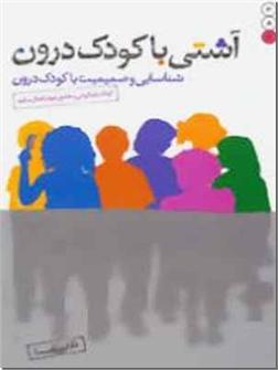 کتاب آشتی با کودک درون شمیسا - شناسایی و صمیمیت با کودک درون - خرید کتاب از: www.ashja.com - کتابسرای اشجع