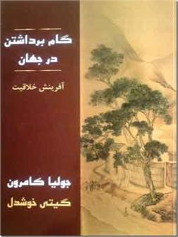 کتاب گام برداشتن در جهان - راه هنرمند - شیوه های عملی آفرینش خلاقیت، هنرمند درون - خرید کتاب از: www.ashja.com - کتابسرای اشجع