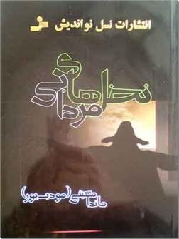 خرید کتاب نخل های مردابی از: www.ashja.com - کتابسرای اشجع