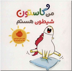 کتاب من گاستون شیطون هستم - آموزش اخلاق اجتماعی به کودکان - خرید کتاب از: www.ashja.com - کتابسرای اشجع