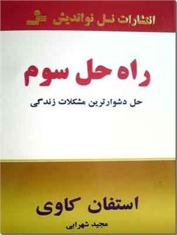 خرید کتاب راه حل سوم از: www.ashja.com - کتابسرای اشجع