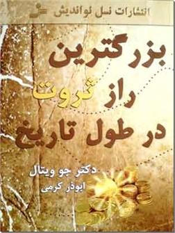 خرید کتاب بزرگ ترین راز ثروت در طول تاریخ از: www.ashja.com - کتابسرای اشجع