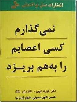کتاب نمی گذارم کسی اعصابم را به هم بریزد - نمیگذارم کسی اعصابم را به هم بریزد - خرید کتاب از: www.ashja.com - کتابسرای اشجع