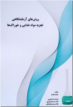 خرید کتاب روش های آزمایشگاهی تجزیه مواد غذایی و خوراک ها از: www.ashja.com - کتابسرای اشجع