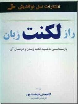 کتاب راز لکنت زبان - بازشناسی ماهیت لکنت زبان و درمان آن - خرید کتاب از: www.ashja.com - کتابسرای اشجع