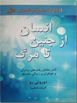کتاب انسان از جنین تا مرگ - تاثیر متقابل رفتارهای برادران و خواهران بر زندگی یکدیگر - خرید کتاب از: www.ashja.com - کتابسرای اشجع
