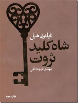 خرید کتاب شاه کلید ثروت از: www.ashja.com - کتابسرای اشجع