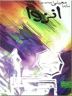 خرید کتاب انزوا - رمان از: www.ashja.com - کتابسرای اشجع