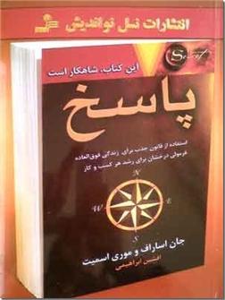 کتاب پاسخ - فرمولی درخشان برای رشد هر کسب و کار - خرید کتاب از: www.ashja.com - کتابسرای اشجع