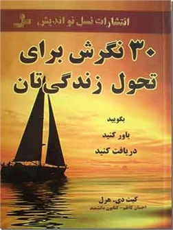 خرید کتاب 30 نگرش برای تحول زندگی تان از: www.ashja.com - کتابسرای اشجع