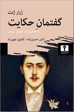کتاب کد رمز موفقیت - هفت گام اسرار آمیز رسیدن به ثروت و خوشبختی - خرید کتاب از: www.ashja.com - کتابسرای اشجع