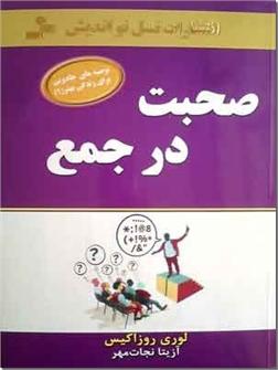 کتاب صحبت در جمع - آیین سخنرانی - خرید کتاب از: www.ashja.com - کتابسرای اشجع