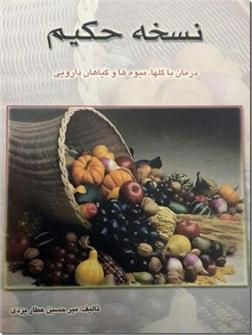 خرید کتاب نسخه حکیم از: www.ashja.com - کتابسرای اشجع