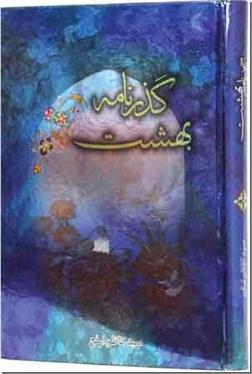 کتاب گذرنامه بهشت - زیارت جامعه کبیره - شرح موضوعی زیارت جامعه کبیره - خرید کتاب از: www.ashja.com - کتابسرای اشجع
