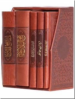 خرید کتاب مفاتیح الملکوت قابدار - پنج جلدی از: www.ashja.com - کتابسرای اشجع