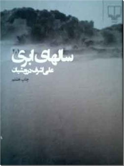 کتاب سالهای ابری - درویشیان - دوره دو جلدی رمان بلند سال های ابری - خرید کتاب از: www.ashja.com - کتابسرای اشجع