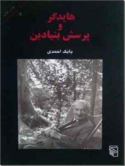 خرید کتاب هایدگر و پرسش بنیادین از: www.ashja.com - کتابسرای اشجع